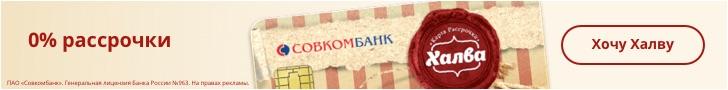Кредитные карты для покупок в Апрелевке, оформить кредитную карту с бонусами за покупки